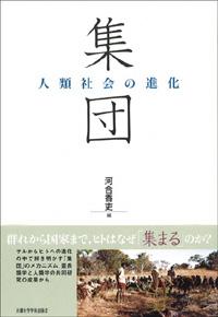 20091224-shudanwaku.jpg